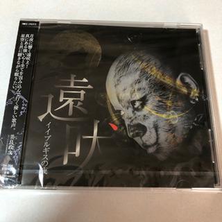 遠吠 CD