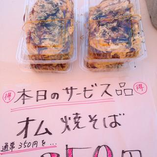 本日のお弁当 200円〜