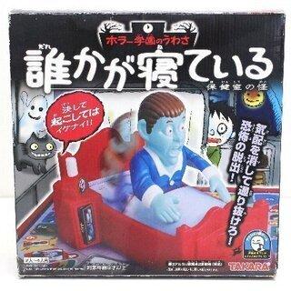 無料!☆ボードゲーム☆誰かが寝ている☆2~4人用☆ホラー学校のう...