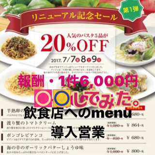 飲食店へのmenu導入営業 - 飲食