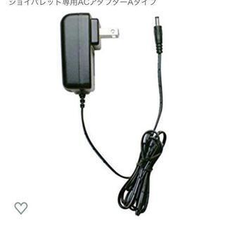 【新品!】ジョイパレット 専用ACアダプター (Aタイプ)