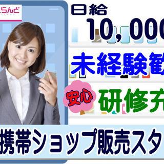 [旭川市]日給10000円!研修充実!未経験でも安心!駅近!大手...