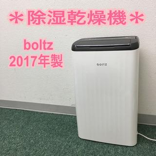 配達無料地域あり*boltz 衣類乾燥除湿機 2017年製*