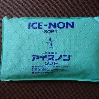 【美品】アイスノンソフト