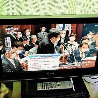 無料!!液晶テレビ日立Woo26型差し上げます!