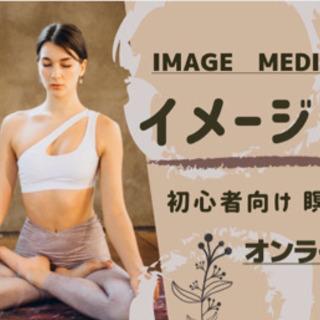 【5月 イメージ瞑想クラス-オンライン 30分】