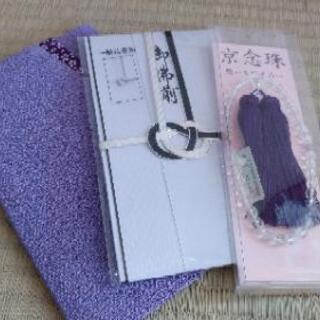 【未使用品】3点セット!!京念珠+袱紗+香典袋