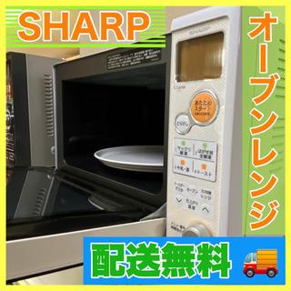 🌈点検清掃OK🌈【SHARP】オーブンレンジ🚚無料配送🚚