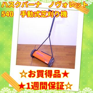 ⭕お買い得品⭕ハスクバーナ ノヴォレット 540 手動式芝刈り機...
