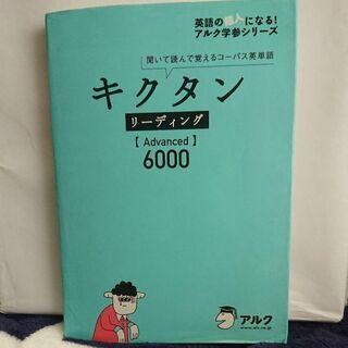 英語学習に!キクタン