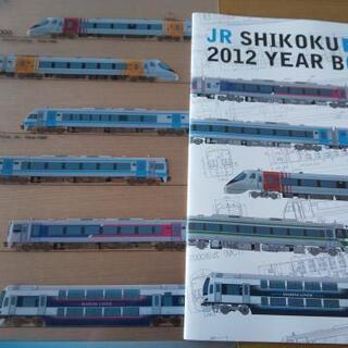 JR四国 2012YEAR BOOKとクリアファイル