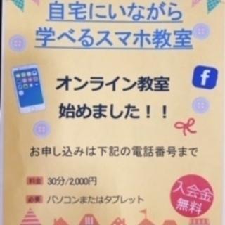 自宅にいながら学べるスマートフォン教室☆大人気オンライン授業です!
