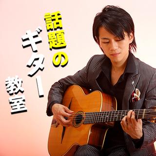ギター教室🎸本体プレゼント!神戸・三宮が最寄の少人数制レッスン