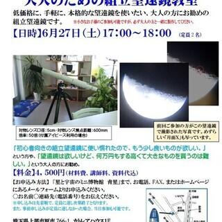 6月27日(土)「大人のための組立望遠鏡教室」