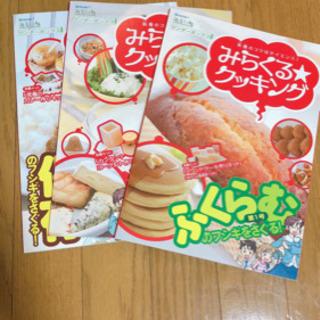 子供向け料理本の画像