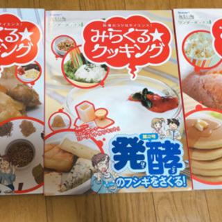子供向け料理本 - 福岡市