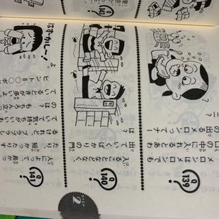なぞなぞの本2冊セット (オマケ付き!) − 愛知県