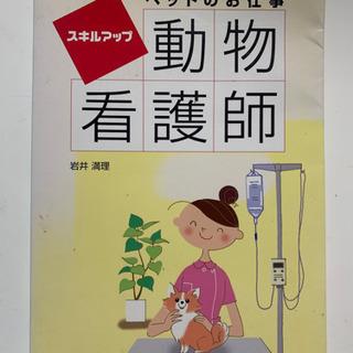 動物看護師の本