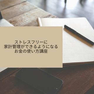 【5月20(水)オンライン開催】ストレスフリーに家計管理ができる...