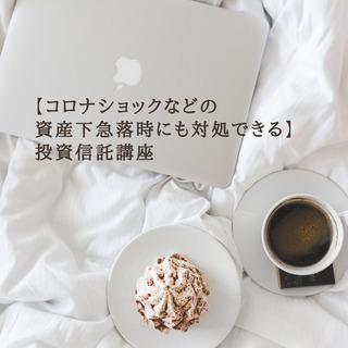 【5月23日(土)オンライン開催】資産下急落時にも対処できる投資...