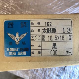斑鳩 太鼓鋲13 鉄 黒塗 1000本入
