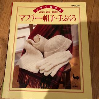 赤ちゃんニット〜大人ニットまで手編み本