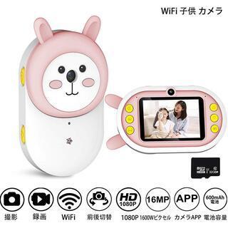 新品未使用 子供用カメラ ピンク HD 1080P WIFI 写...
