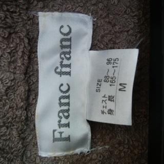 【Francfranc】バスローブ2枚セット