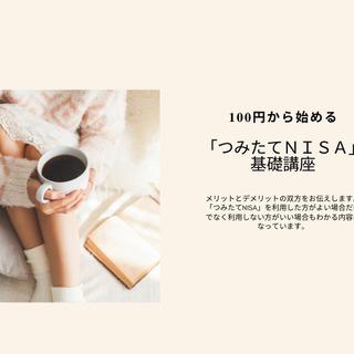 【5月27日(水)オンライン開催】100円から始める「つみたてN...