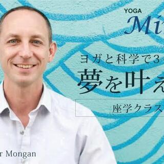 【6/22】【オンライン】3ヵ月で夢を叶えるヨガマインドラボ:座学