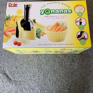 🥝Dole YONANAS(新品)