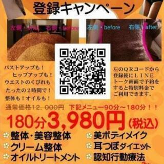 【3時間3980円❗】オイルエステ(美ボディ、痩身)即日、結果に...