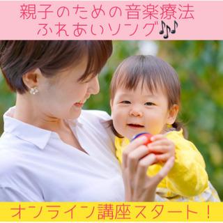 《オンライン》親子のための音楽療法「ふれあいソング♪」