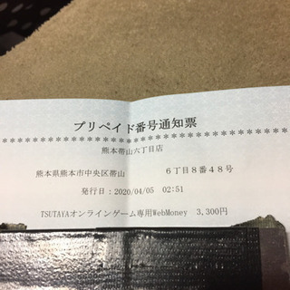 TSUTAYAオンラインゲーム専用ウェブマネー