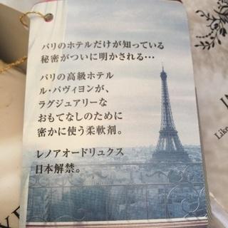 新品未使用 パリのラグジュアリーホテルの柔軟剤3点セット − 東京都