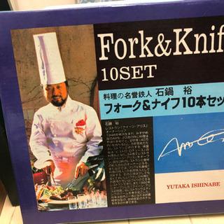 フォークナイフ10本セット 石鍋シェフ