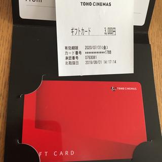 TOHOシネマ 映画チケット3000円分