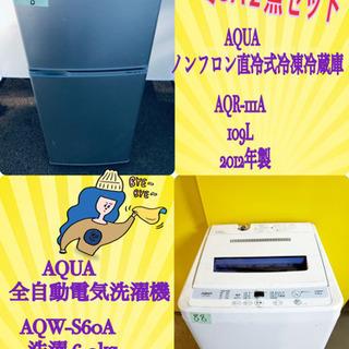 ✨✨New Life✨✨新生活応援セール‼️冷蔵庫/洗濯機✨