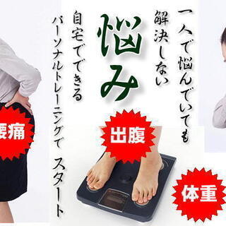 【ジモティー特典】女性専門オンラインパーソナルトレーニング