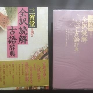 三省堂 全訳解読古語辞典 第四版
