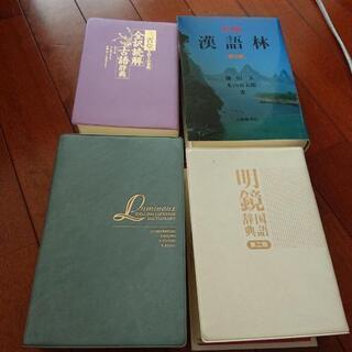 明鏡国語辞典、漢語林、ルミナス英和辞典、全訳読解古語辞典まとめて。