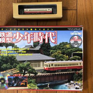 週間鉄道模型少年時代 創刊号