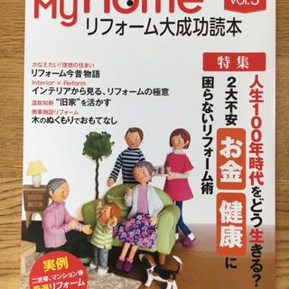 「リフォーム大成功読本」ハローマイホーム(住友林業ホームテック(株))