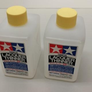 タミヤ ラッカー溶剤 250ml 2本