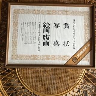 【再値下げ】コクヨ 額縁 賞状B3