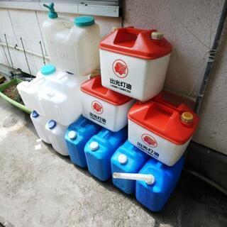 灯油タンク、ポリタンク(水)