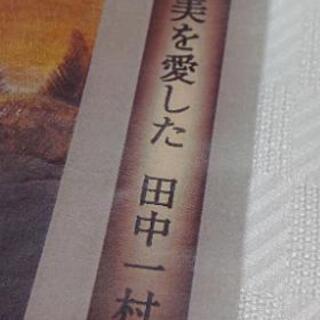 半襟(田中一村)