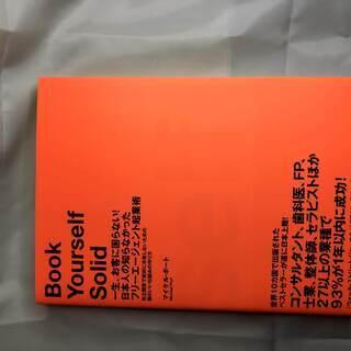 【差し上げます】ダイレクト出版 BookYourself Sol...