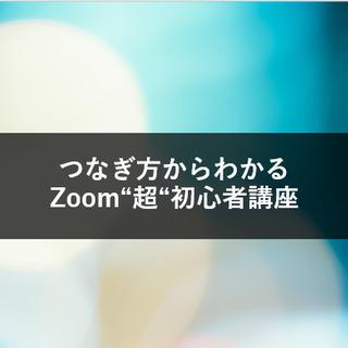 """30分で使える!つなぎ方からわかるZoom""""超""""初心者講座"""
