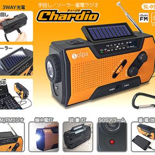 札幌 手回し/ソーラー蓄電ラジオ chardio SL-0…
